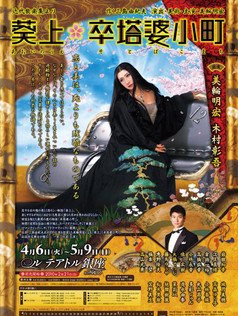 miwa_2010_sotoba_poster.jpg