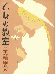 miwa_book_2008_otomenokyoushitu_a.jpg