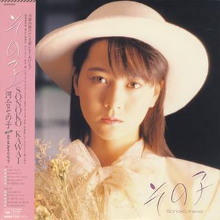 LP_1985_sonoko.jpg