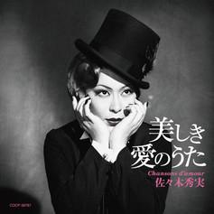 CD_2014_sasaki_utsuku.jpg