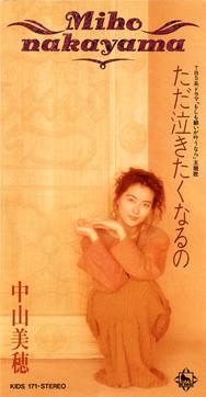 CD_miho_1995_tadanakitakun_l.jpg