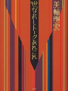 miwa_book_yonaoshi.jpg