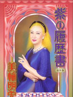 miwa_book_murasaki_new.jpg