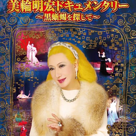 MIWA_DVD_docu.jpg