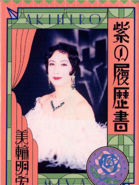 miwa_book_murasakino.jpg