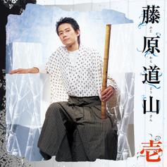 CD_DOZAN_ICHI.jpg
