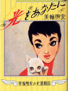 miwa_book_hikariwo.jpg