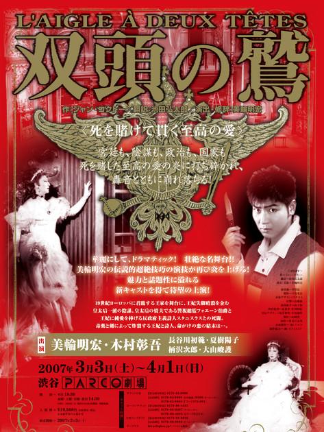 miwa_2007_soutou_pos.jpg