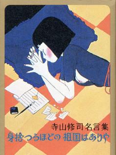 書籍_2003_寺山修司名言集.jpg