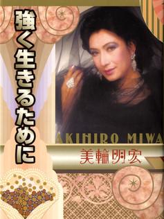 miwa_book_tsuyoku.jpg