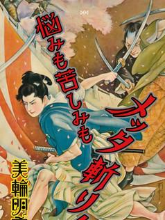 miwa_book_mettagiri.jpg