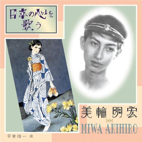 MIWA_CD_nihonnokokorowo.jpg