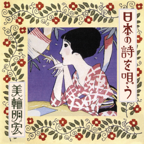 miwa_CD_Nihonnouta.jpg