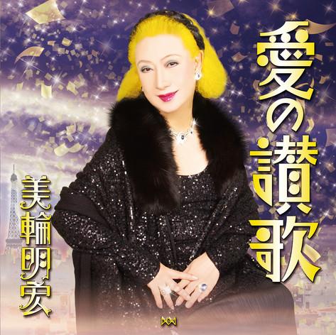MIWA_CD_ainosanka_single.jpg