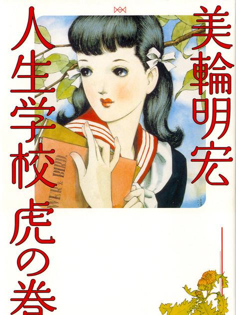 miwa_book_jinseigakkou.jpg