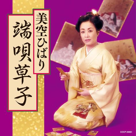 CD_2017_hibari_hauta.jpg