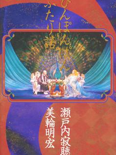 miwa_book_2003_pinponpan_a.jpg