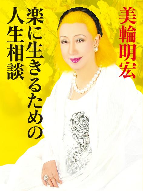miwa_book_rakuniikiru.jpg