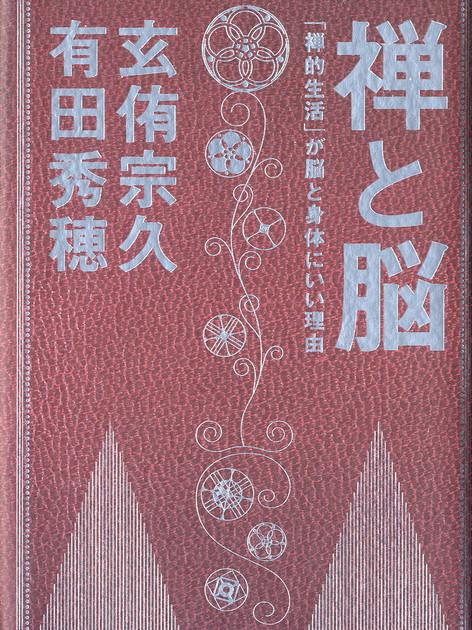 書籍_禅と脳.jpg