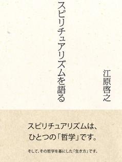 ehara_book1.jpg