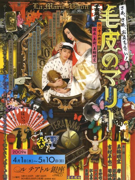 miwa_2009_kegawanomari_pos.jpg
