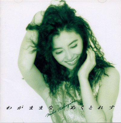 CD_miho_1993_wagamamaakuto_lt.jpg