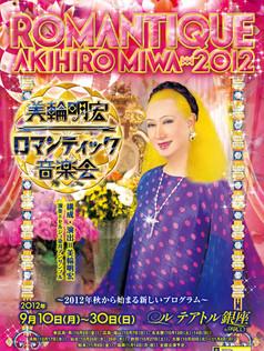 miwa_2012_romantique_pos.jpg