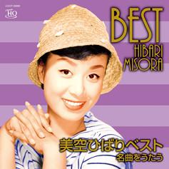 CD_2017_COCP39990_misora.jpg
