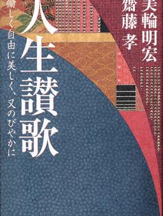 miwa_book_jinseisanka.jpg