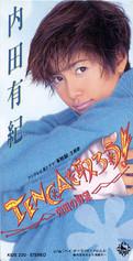 CD_1994_uchida_tenkawotorou_l.jpg