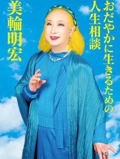 miwa_book_2019_odayakaniikiru.jpg