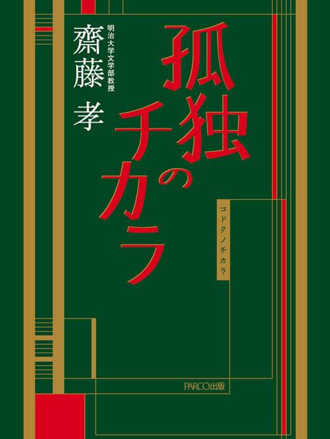 書籍_孤独のチカラ.jpg