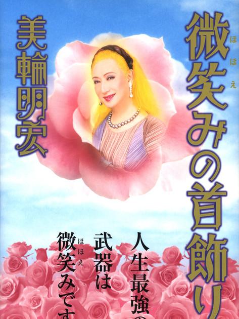 miwa_book_hohoeminokubikazari.jpg