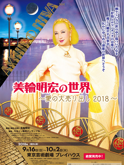 miwa2018_MiwaSekai2018_pos.jpg