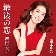 CD_2018_COCA17419_Saigonokoi.jpg