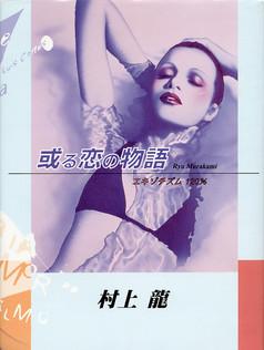 book_或る恋の物語.jpg