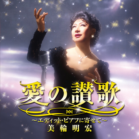 miwa_CD_ainosanka.jpg
