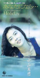 CD_miho_1994_anataninara_l.jpg