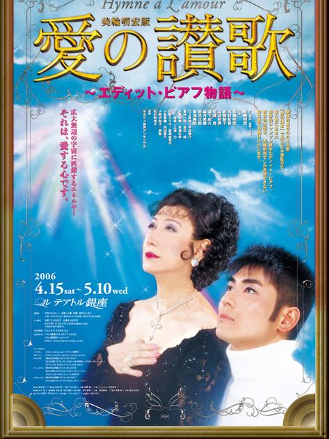miwa_2006_ainosanka_pos.jpg