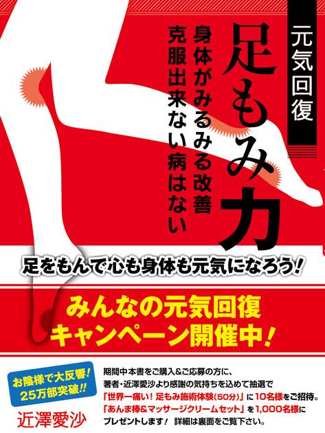 ashimomiryoku_new1-01.jpg