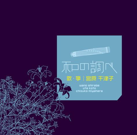 CD_2005_wa_koto_l.jpg