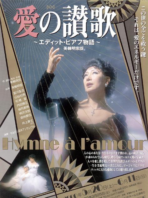 miwa_2000_ainosanka_pos.jpg