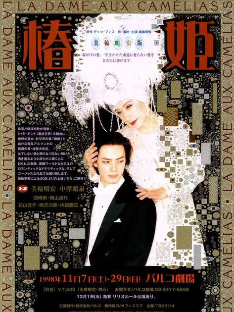miwa_1998_tsubaki.jpg
