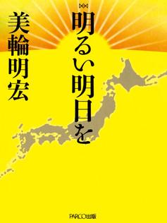miwa_book_akaruiashitawo.jpg