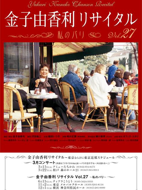 stage_2006_kaneko.jpg
