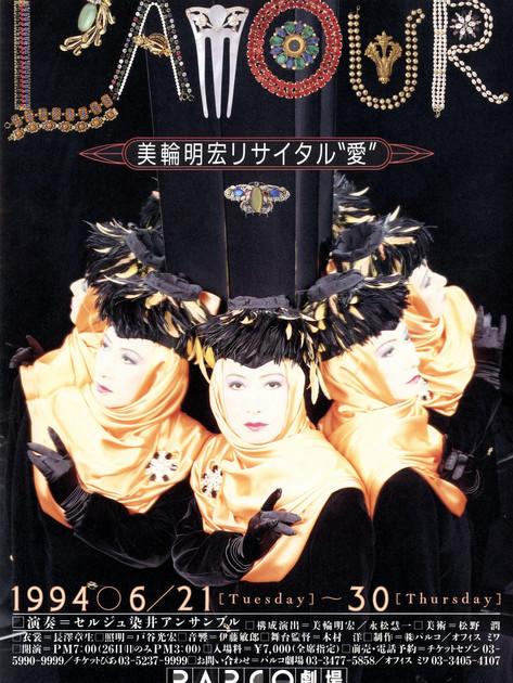 miwa_1994_lamour_poster.jpg
