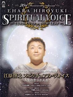 stage_ehara_2008.jpg
