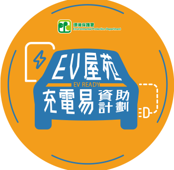 EV 屋苑充電易資助計劃介紹