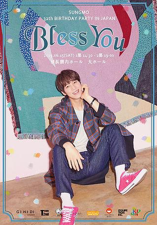 SungMo Birthday FanMeeting.jpg
