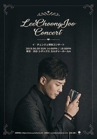 lcj_poster(web).jpg